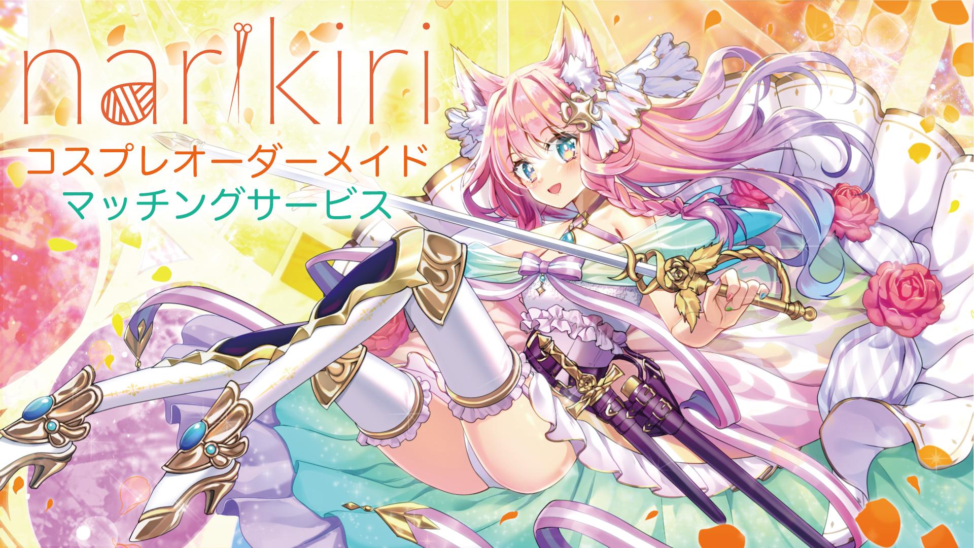 Narikiri thumbnail